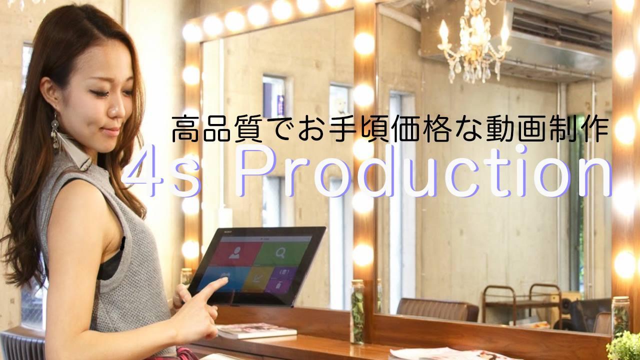 東京を中心に活動する動画制作チーム 4s Production でお願いします